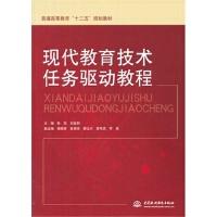 现代教育技术任务驱动教程 张凯,刘益和 9787517013976