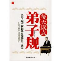 【二手书8成新】每天读点《弟子规》 张明帅 9787505423725