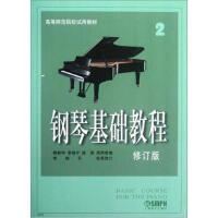 【二手旧书8成新】钢琴基础教程2(修订版 韩林申 9787806672709