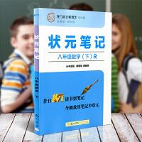 状元笔记八年级下册数学人教版彩版2019春