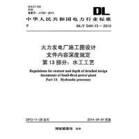 DL/T5461.13-2013火力发电厂施工图设计文件内容深度规定第13水工