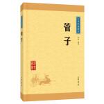 管子(中华经典藏书・升级版)