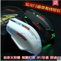 炫光F2游戏有线鼠标宏编程usb台式笔记本电脑办公电竞cf机械LOL