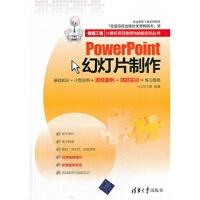 【RT3】VIP-PowerPoint幻灯片制作 九州书源著 清华大学出版社 9787302269236