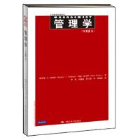 【二手书9成新】 工商管理经典译丛:管理学(第11版) 斯蒂芬・P・罗宾斯(Stephen P.Robbins),玛丽