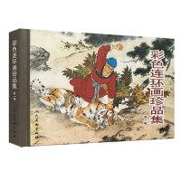 彩色连环画珍品集(一)