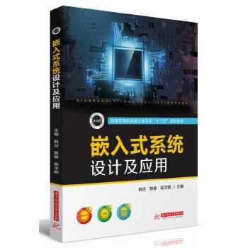 """嵌入式系统设计及应用 应用型本科信息大类专业""""十三五""""规划教"""