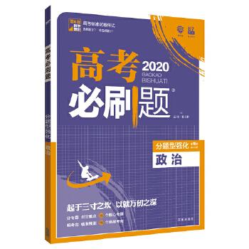 理想树67高考2020新版高考必刷题 分题型强化 政治 高考二轮复习用书