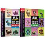 乐高CLASSIC经典系列搭建指南 酷炫机器人 可爱小宠物(全2册)
