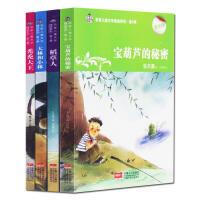张天翼叶圣陶名家儿童文学精选系列大林和小林宝葫芦的秘密稻草人秃秃大王6-7-8-9-12岁小学生课外读物畅销书