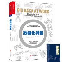 *畅销书籍*数据化转型 平装 托马斯・达文波特智能商业五部曲 用数据驱动价值变现 从0到1成为数据独角兽 大数据时代