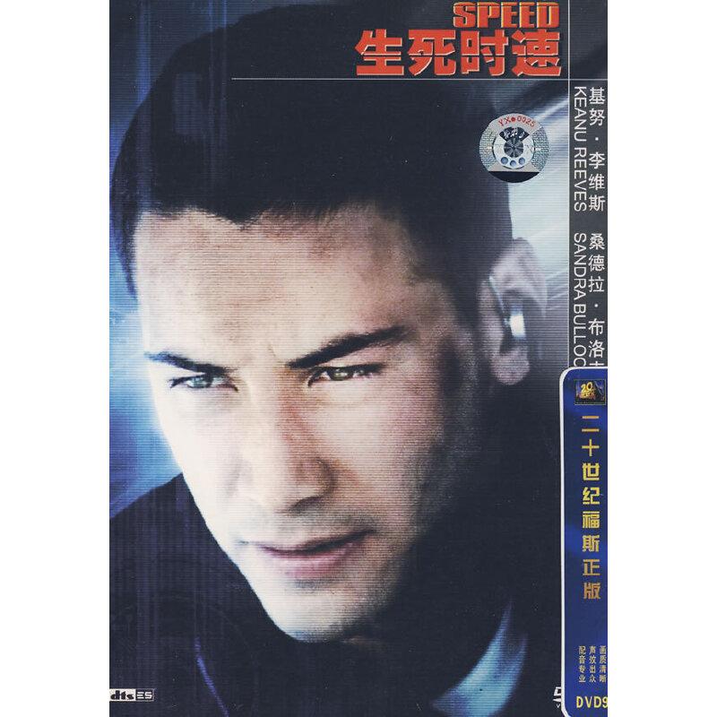 生死时速(DVD9)