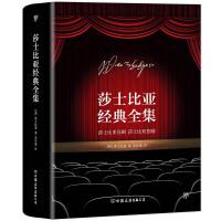 莎士比亚经典全集(套装共2册,朱生豪完整全译本,收录《罗密欧与朱丽叶》《哈姆雷特》等四大悲剧喜剧)