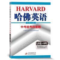 哈佛英语 中考就考四道题 九年级+中考(2021版)