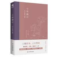 """小窗幽记:插图典藏本,中国人""""处世三大奇书""""之一"""