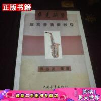 【二手9成新】萨克斯管超高音演奏教程