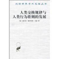 人类交换规律与人类行为准则的发展 [德]赫尔曼・海因里希・戈森 著 商务印书馆