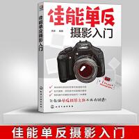 正版现货 佳能单反摄影入门 佳能单反相机功能设置及使用方法 快速提高实拍技能 单反摄影轻松入门 佳能单反相机的使用教程