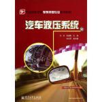 汽车液压系统,刘伟,电子工业出版社[新华品质 选购无忧]