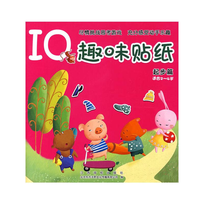 IQ趣味贴纸:起步篇(适合2-4岁)