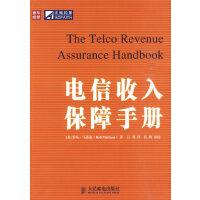 电信收入保障手册