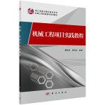 【按需印刷】-机械工程项目实践教程