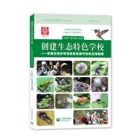 创建生态特色学校――校园生物多样性教育资源开发和应用指南
