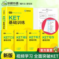 【自营】2020改革版剑桥KET基础训练 剑桥通用英语五级考试A2级别华研外语KET/PET系列小升初英语小学英语
