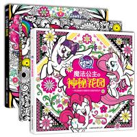 儿童版秘密花园套装3册小马宝莉迪士尼公主冰雪奇缘亲子益智游戏绘本书籍3-4-5-6-7-8-9岁儿童涂色书填色本画画书