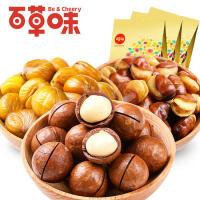 百草味 夏威夷果200g+兰花豆210g+板栗仁80g 坚果零食组合