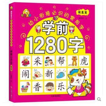 学前1280字4册 学龄前儿童看图识字卡片3-6岁认字书 幼小衔接幼儿园教材拼音学前班整合教材全套幼儿书籍启蒙认知初学早教书识字书