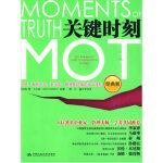 关键时刻MOT (经典版)(IBM、通用汽车指定培训课程)