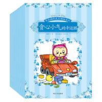 宝宝蛋・幸运猫的成长烦恼系列2(套装共8册) 儿童中英双语绘本0-6岁 性格培养读物