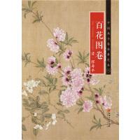 中国画手卷临摹范本:八 百花图卷