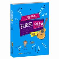 儿童吉他独奏曲80首(新版)