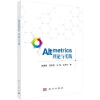 Altmetrics: 理论与实践