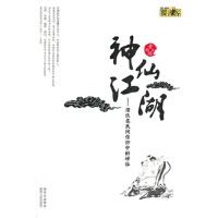 【TH】神仙江湖 潜伏在民间信仰中的神仙 黄晓峰 陕西人民出版社 9787224100358