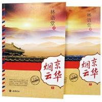 【RT6】民国经典小说-京华烟云 林语堂著 岳麓书社 9787807618362