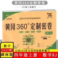 黄冈360定制密卷四年级数学上册(RJ) 4年级数学试卷 360试卷黄冈试卷