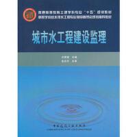 【二手旧书8成新】城市水工程设监理 王季震 9787112061532