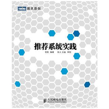 推荐系统实践(pdf+txt+epub+azw3+mobi电子书在线阅读下载)