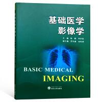 基础医学影像学