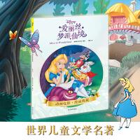 迪士尼漫画 爱丽丝梦游仙境