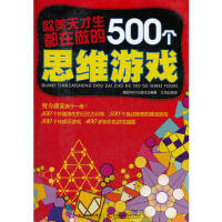 【二手旧书9成新】欧美天才生都在做的500个思维游戏德国NGV出版社吉林科学技术出版社9787538457230