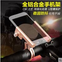 自行车铝合金手机支架导航固定架摩托车电动车骑行单车装备配件