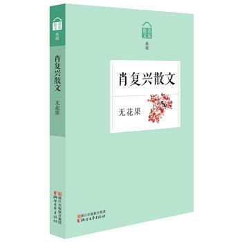 无花果——肖复兴散文 名家散文典藏