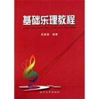 【二手旧书8成新】基础乐理教程 袁丽蓉 9787310020669