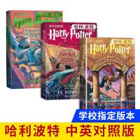 哈利波特 中英双语版 全套3册中英文对照哈利波特与魔法石 10-12-15岁青少年儿童读物英汉对照儿童畅销中小学生课外