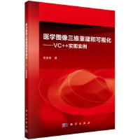 医学图像三维重建和可视化-VC++实现实例
