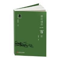 中学生人生教育丛书:唐诗诵读一百首